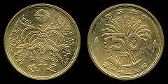 大型五十銭黄銅貨