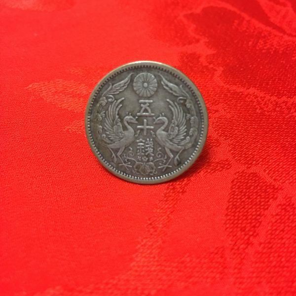 小型五十銭銀貨表